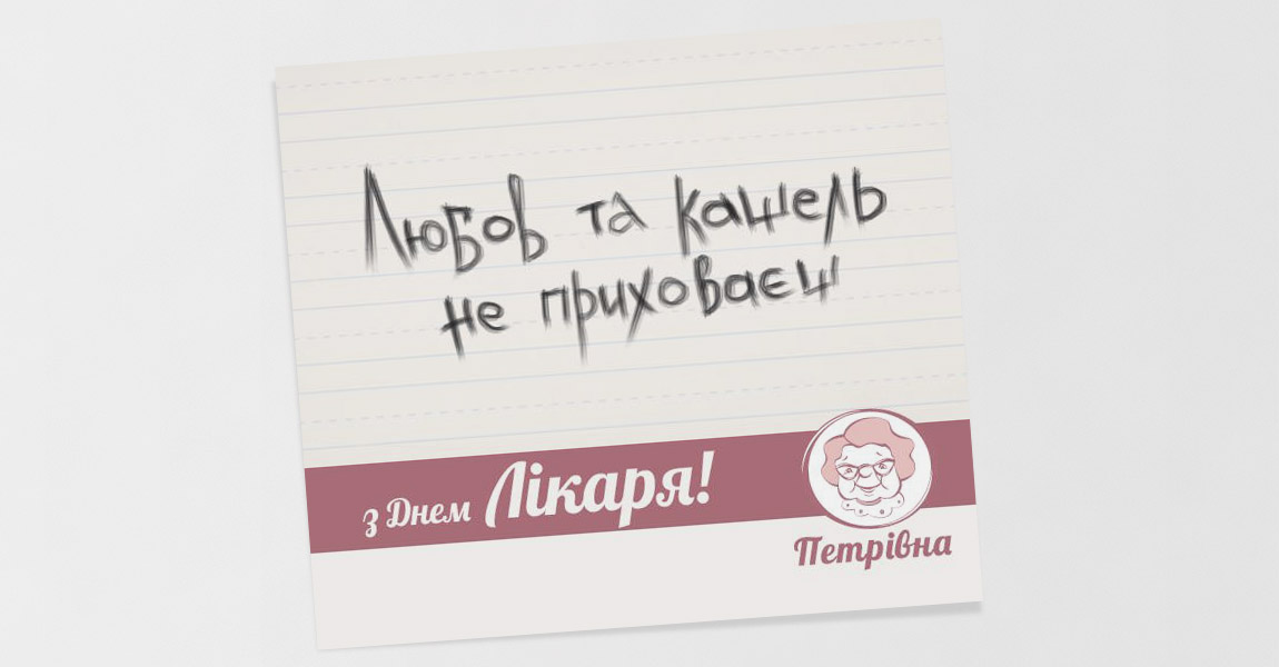 Petrivna-slider-style-3