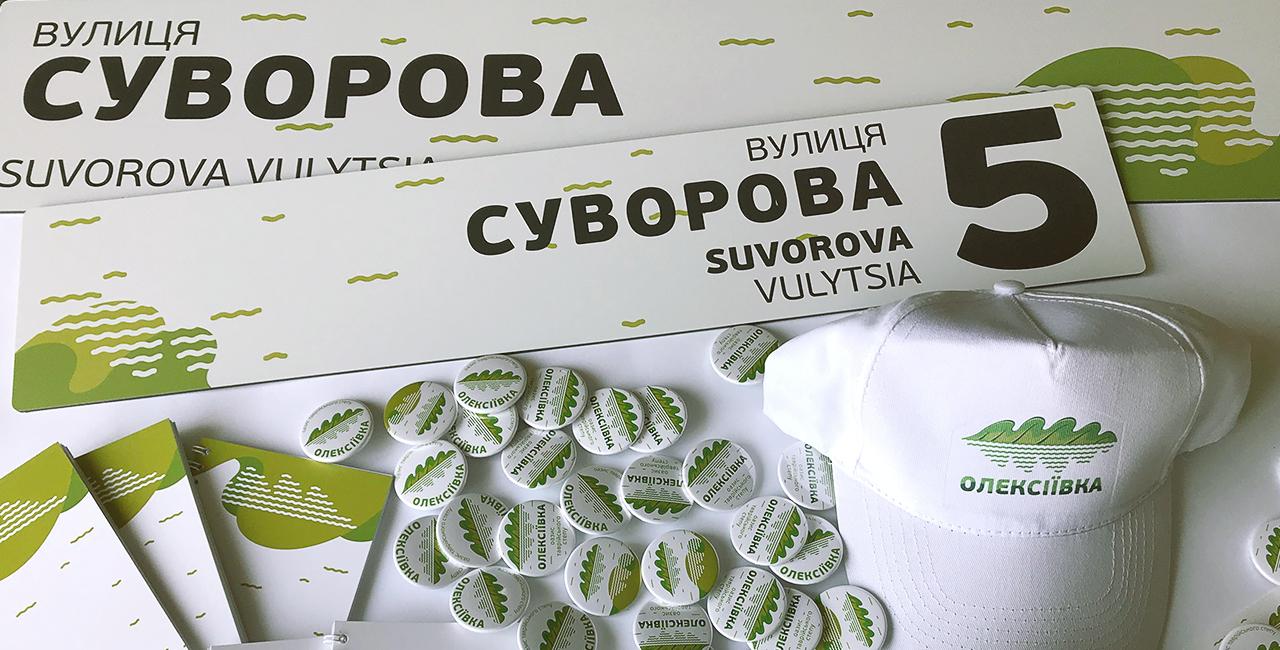 Oleksiivka-style-2